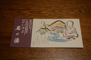 仙人温泉8.JPGのサムネール画像