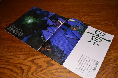 笹屋ホテル4.JPGのサムネール画像